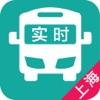 上海实时公交-最准确的实时公交路线