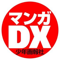マンガDX(デラックス) アニメ作品など人気漫画が読める