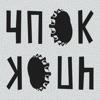 ЧПОК - алко отмазки и мотивация