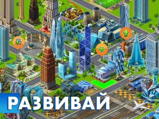 Аэропорт Сити: Построй город для iPad
