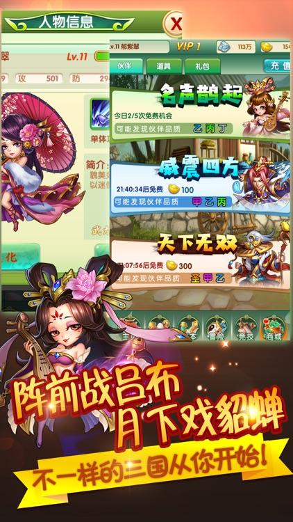 三国大乱斗-放置挂机私服手游 screenshot-4