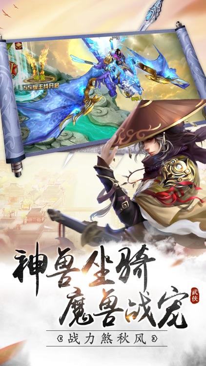 武林号令 screenshot-3