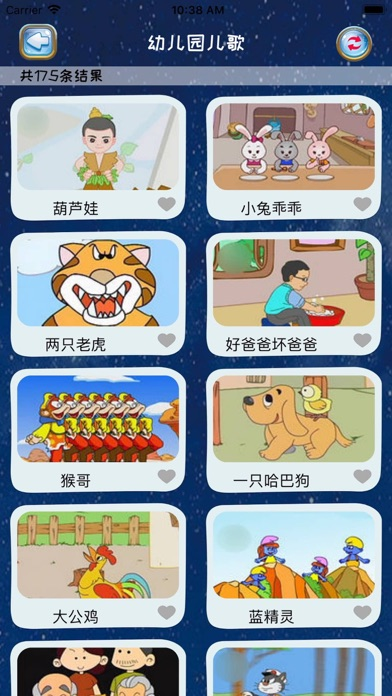 幼儿园宝宝认颜色认图形-儿童游戏多多 screenshot three