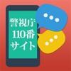 警視庁110番サイト通報アプリ