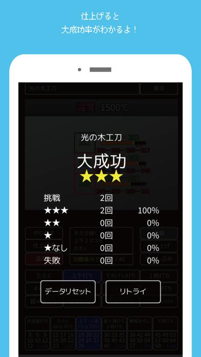 鍛治シミュ for DQXのおすすめ画像4