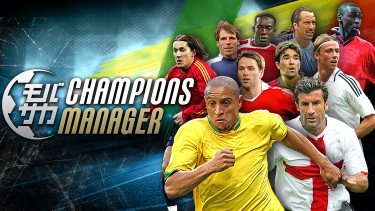 モバサカ CHAMPIONS MANAGER screenshot-0