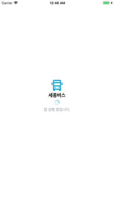 세종버스정보 for Windows