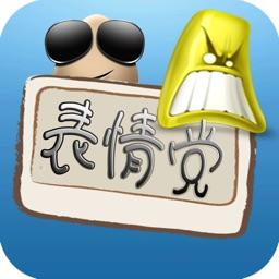 emoji aide - gif packages