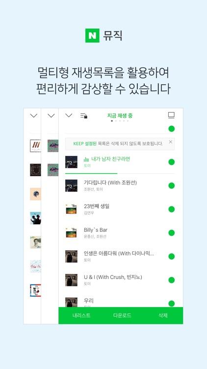 네이버 뮤직 - Naver Music screenshot-3