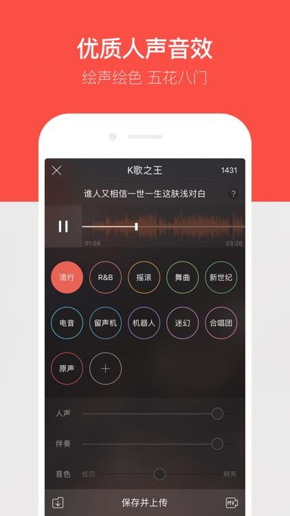 唱吧-时尚的手机KTV screenshot-3
