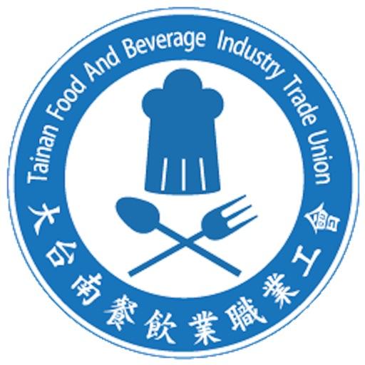 大台南餐飲業職業工會