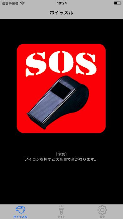 SOSホイッスルのおすすめ画像1