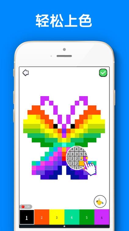 像素涂色-减压的涂色游戏 screenshot-4