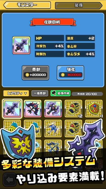 まものダンジョン+(プラス) screenshot-4