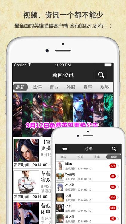 超级辅助 for LOL - 助你成为英雄联盟大神 screenshot-4