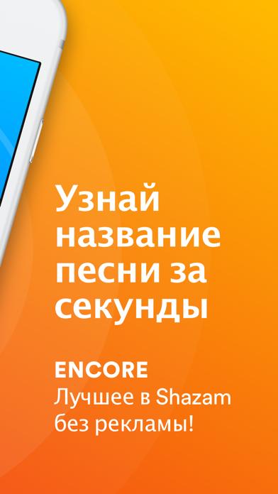 Shazam Encore Скриншоты3