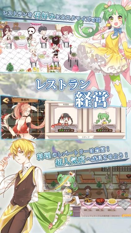 Food Fantasy フードファンタジー screenshot-4