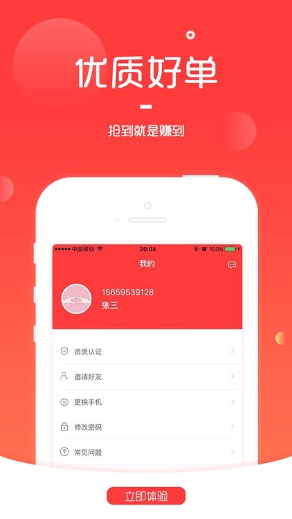 U贷抢单-信贷经理展业获客小助手 screenshot-4