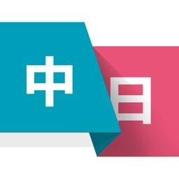 日语翻译 - 日本旅游必备的日语翻译神器