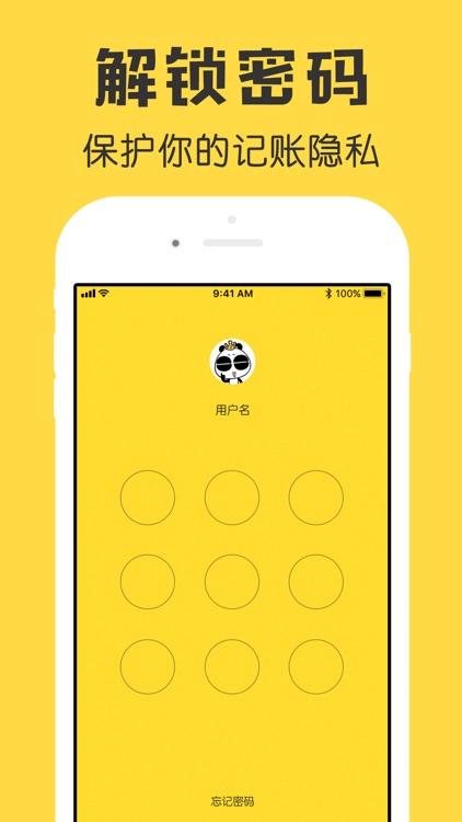 鲨鱼记账本Pro-管家理财必备工具 screenshot-5