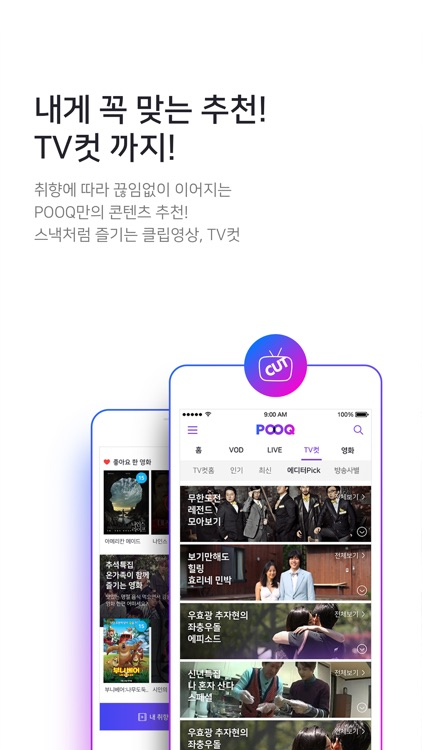 푹TV - pooq screenshot-1