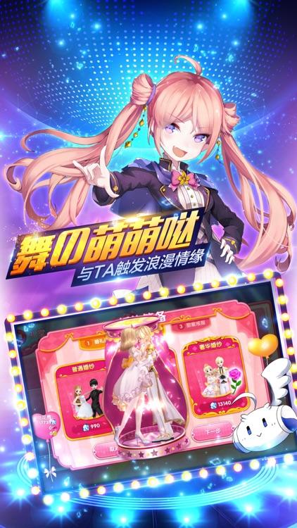 梦幻恋舞-二次元音乐炫舞 screenshot-4