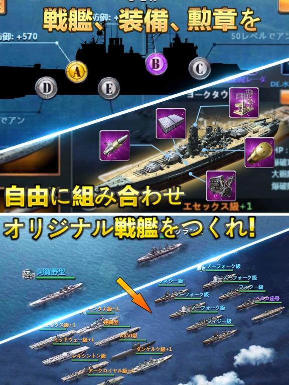 戦艦帝国-228艘の実在戦艦を集めろのスクリーンショット4