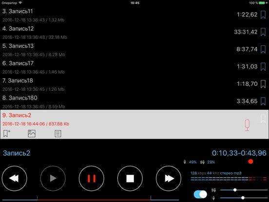 ALON Dictaphone - Диктофон Скриншоты9
