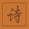 藏頭詩 - 學習中華文化
