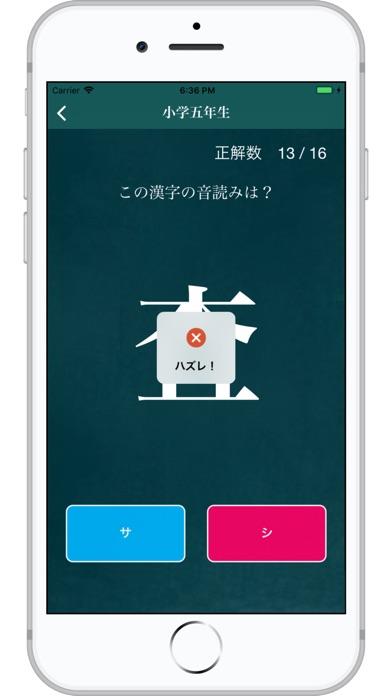 漢字音読みクイズスクリーンショット4