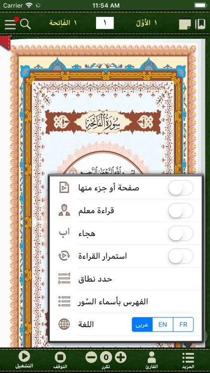 العشر الاخیر - AlUshar AlAkhir screenshot-2