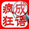 成语疯狂猜:中文词语填字字谜精选