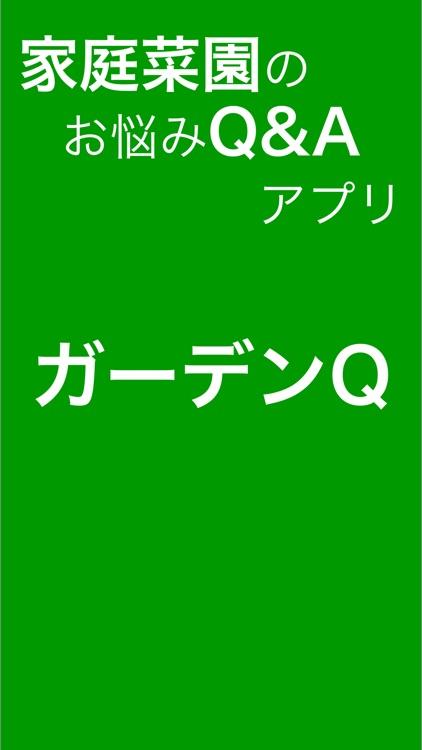 家庭菜園Q&Aアプリ-ガーデンQ Q&Aでお悩み解決