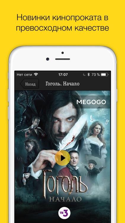 Мобильное TV screenshot-3