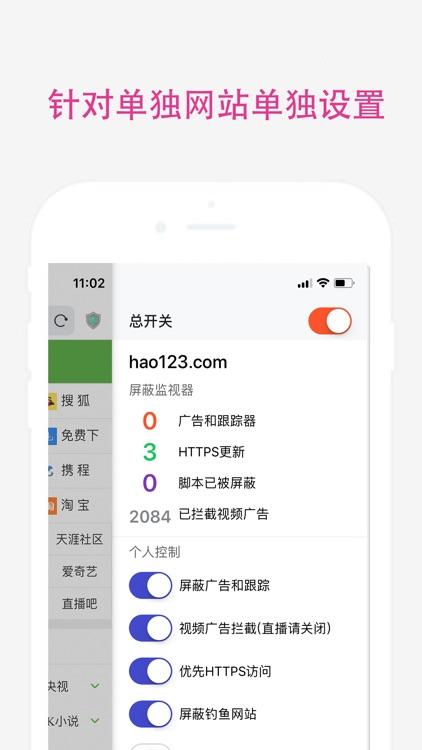 最好浏览器 screenshot-4