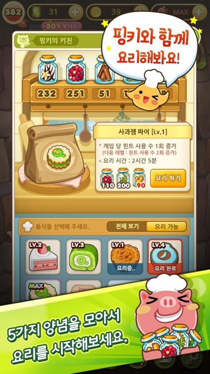 애니팡 사천성 screenshot-4