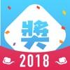 活动抽奖器2018-年会活动必备,支持横屏