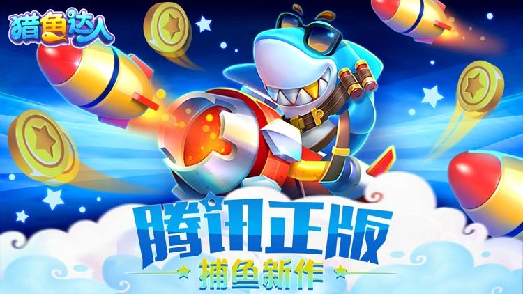 猎鱼达人-腾讯正版捕鱼手游 screenshot-4