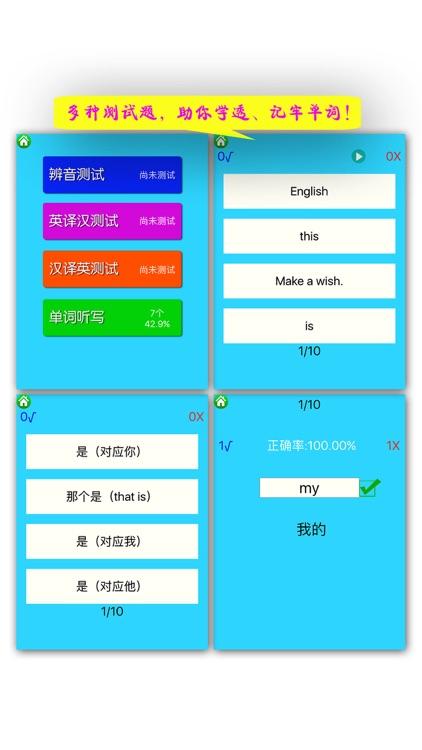 人教版新目标初中英语 - 魔贝点读学习机 screenshot-4