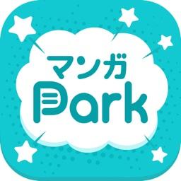 マンガPark - 毎日更新の漫画アプリ!