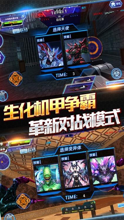 火线精英 - 绝地英雄枪战射击手游 screenshot-3