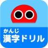 漢字ドリルロボ - iPhoneアプリ