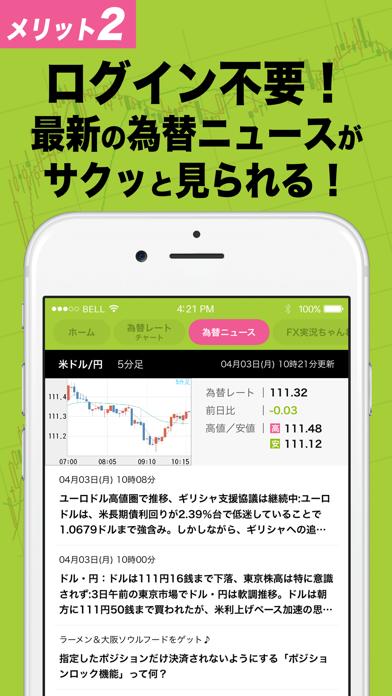ザイFX! for iPhone ScreenShot3
