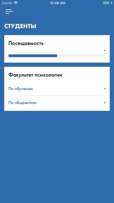 Мой МГОУ Screenshot