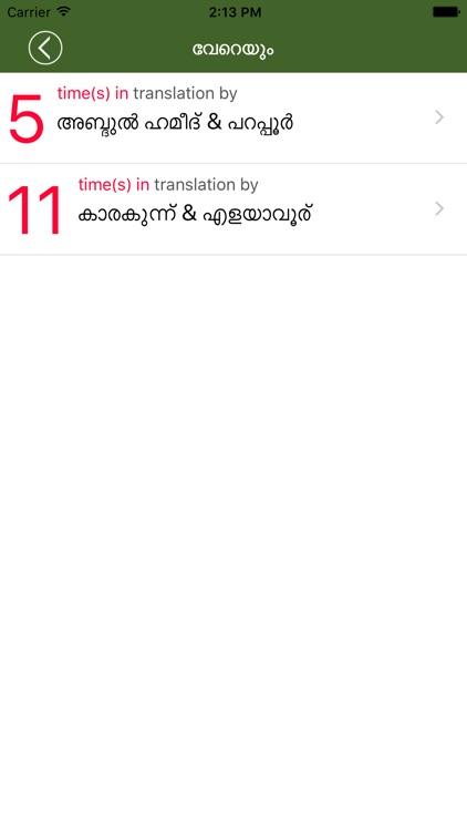 Al-Quran Malayalam screenshot-4