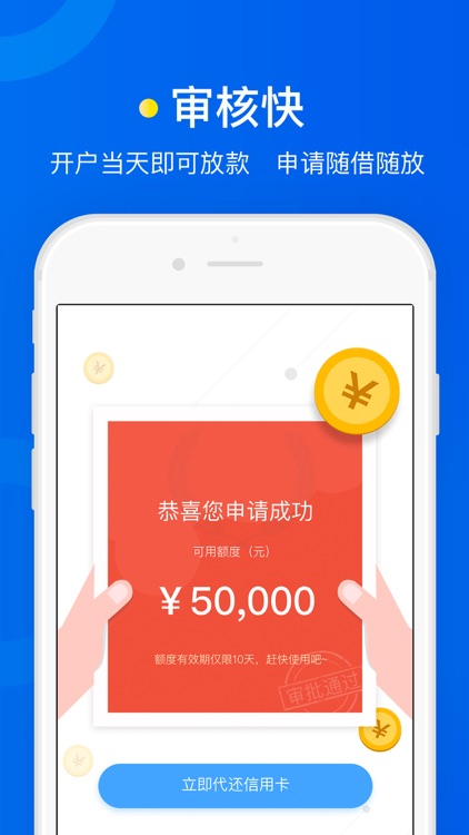 新浪卡贷-信用卡借还款平台 screenshot-4