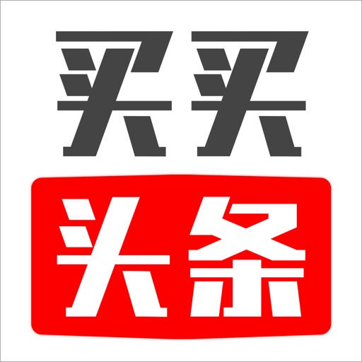 Download 买买头条 free for iPhone, iPod and iPad