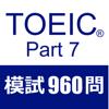 TOEIC Test Part7 模擬試験...
