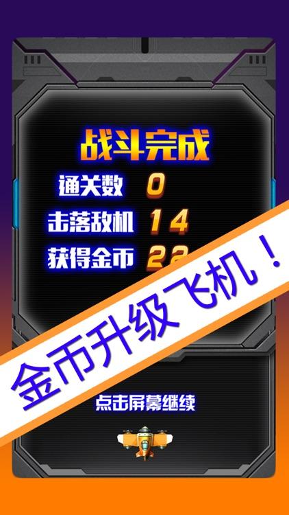 大熊空战 - 经典的飞机弹幕射击游戏 screenshot-3