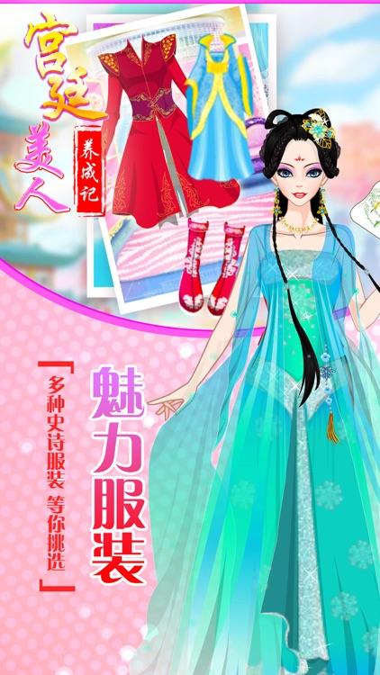 宫廷美人-古风女孩游戏 screenshot-3